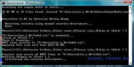 Compcin.exe Для Windows 7 Скачать - фото 3