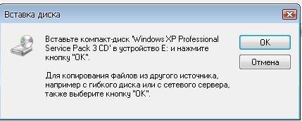 """Окно """"Вставьте диск"""""""