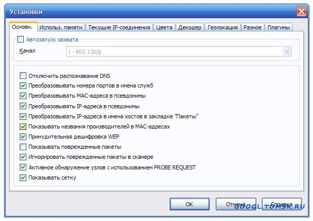 Взлом wi fi wpa2 ccmp в windows через commview.