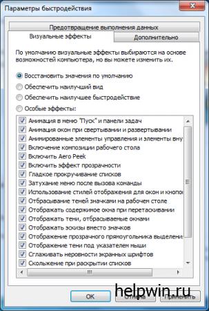 Что делать если перестала работать тема Windows Aero